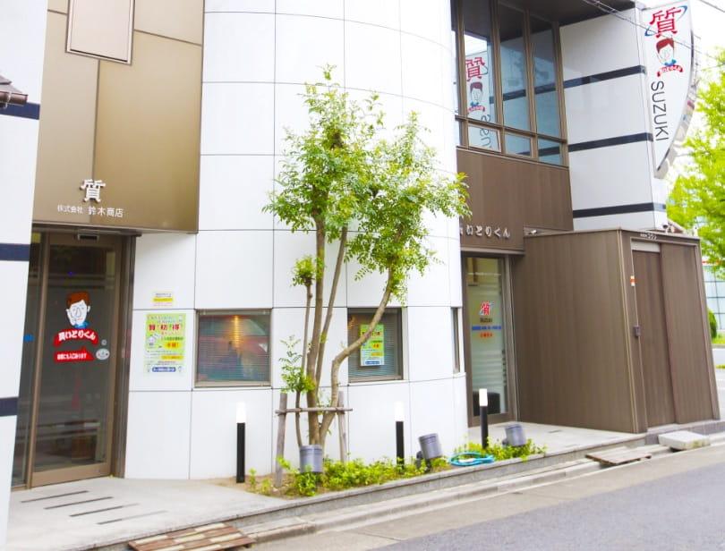 質屋鈴木 名古屋駅西店