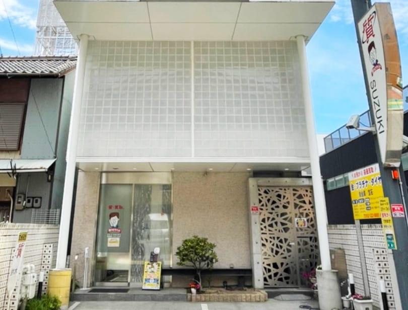質屋鈴木 金山北店