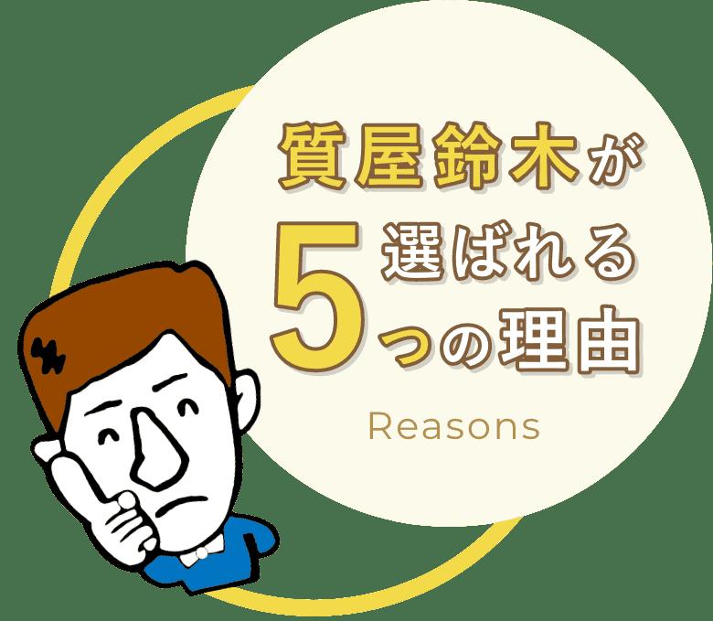 質屋鈴木が選ばれる5つの理由