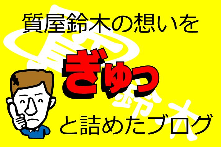 質屋鈴木の想いをぎゅっと詰めたブログ!